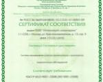 Пример сертификата соотвествия