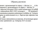 Пример документа о получении денег