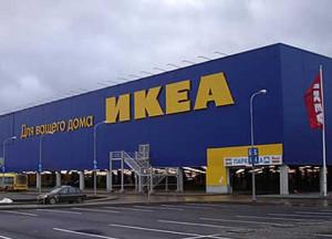 Икея гипермаркет