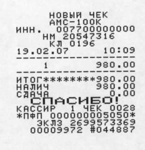 Так выглядит кассовый чек