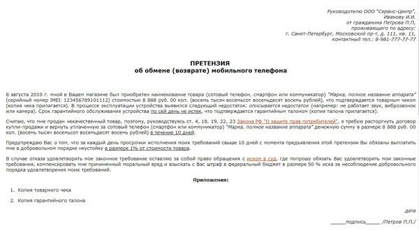 Акт Об Отсутствии Взаимных Претензий По Договору Образец - фото 2