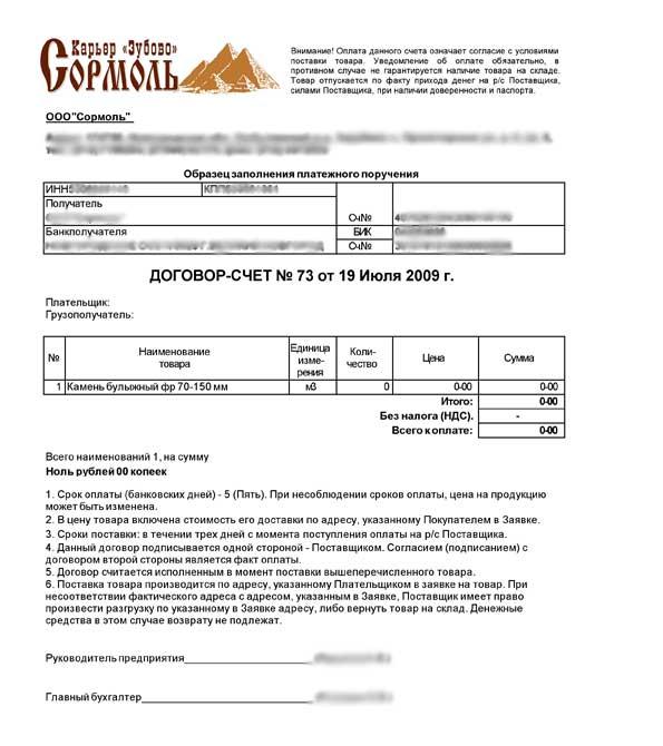 образец договор-счета на поставку товара