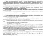 Дилерский договор на поставку товара