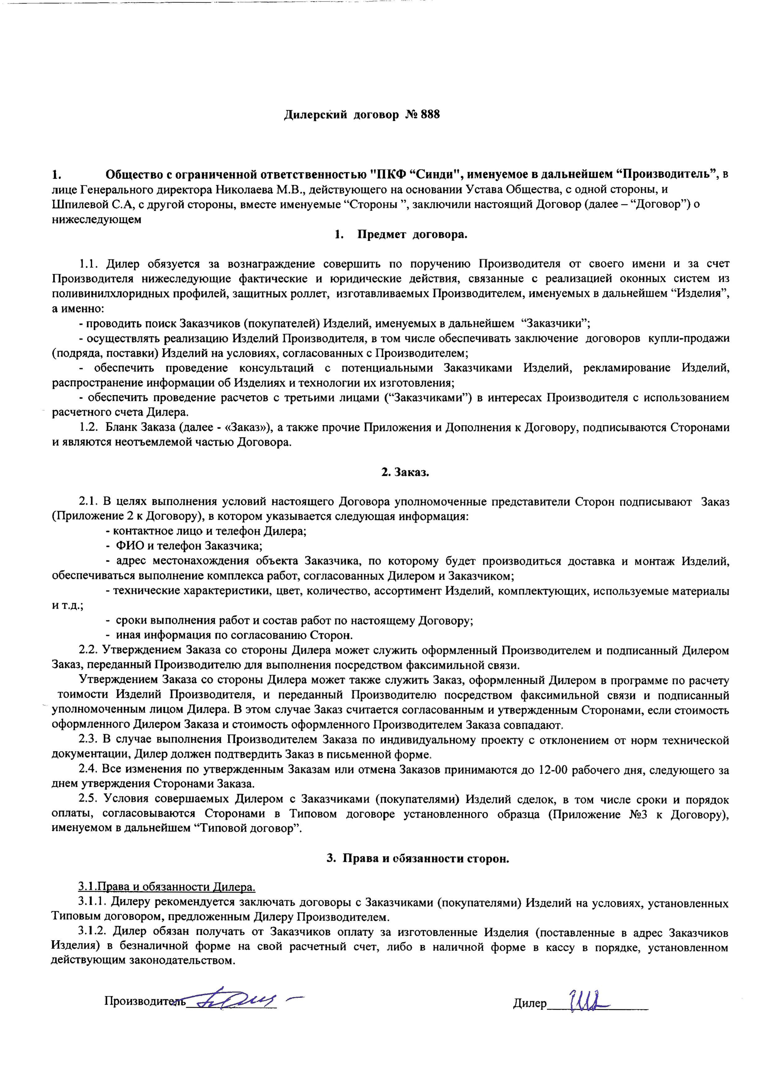 Договор для реализации товара programmychips.