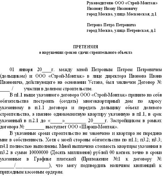 претензия по договору уступки права требования образец
