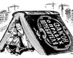 Нарушение закона о защите прав потребителей